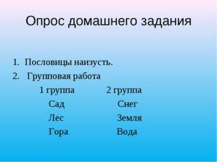 Опрос домашнего задания Пословицы наизусть. Групповая работа 1 группа 2 групп