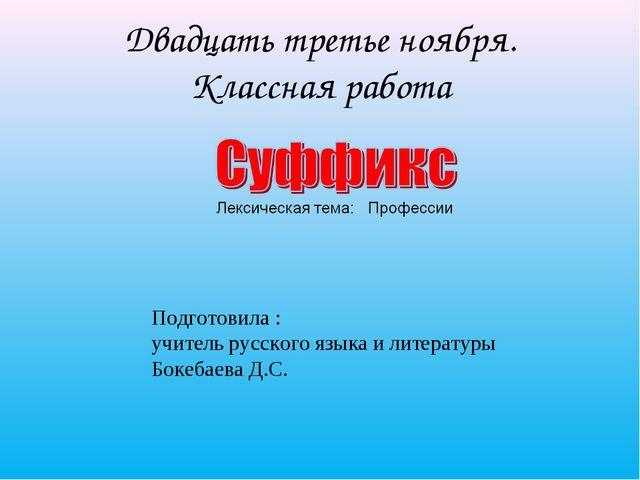 Подготовила : учитель русского языка и литературы Бокебаева Д.С. Двадцать тре...