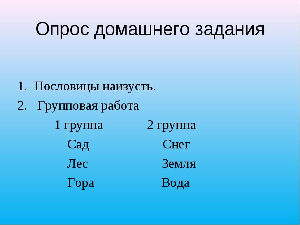 Опрос домашнего задания Пословицы наизусть. Групповая работа 1 группа 2 групп...