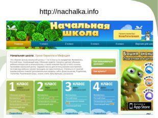 http://nachalka.info