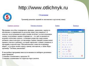 http://www.otlichnyk.ru