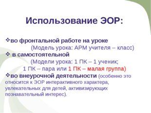 Использование ЭОР: во фронтальной работе на уроке (Модель урока: АРМ учителя