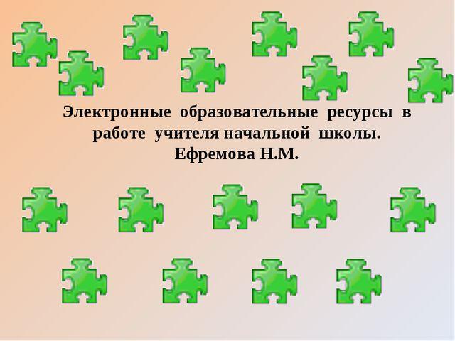 Электронные образовательные ресурсы в работе учителя начальной школы. Ефремов...