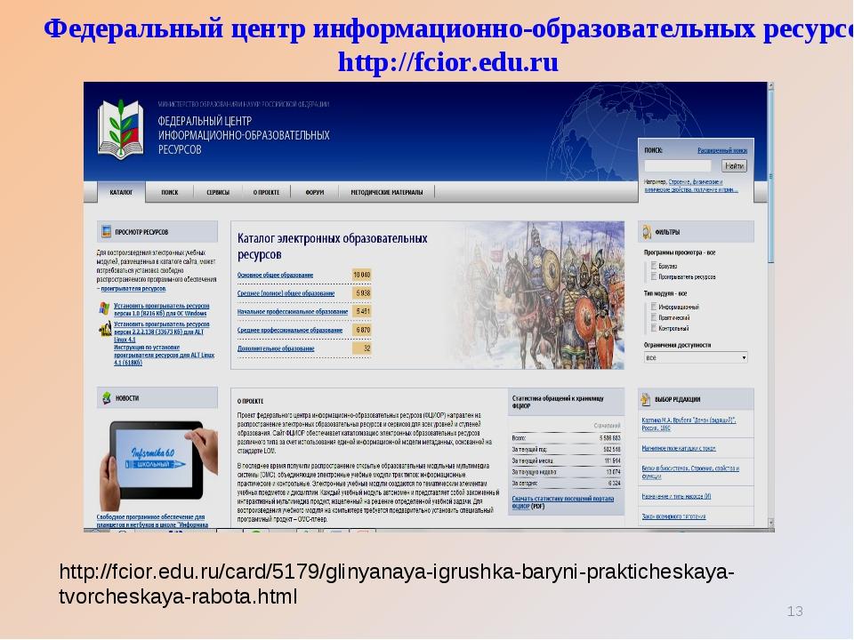 Федеральный центр информационно-образовательных ресурсов http://fcior.edu.ru...