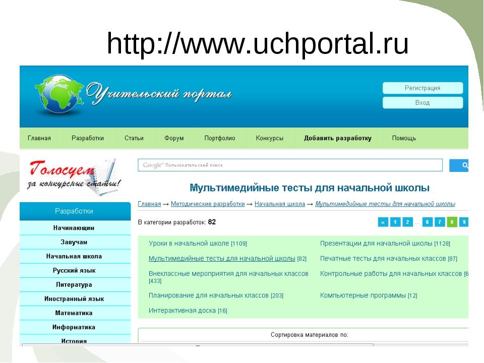 http://www.uchportal.ru