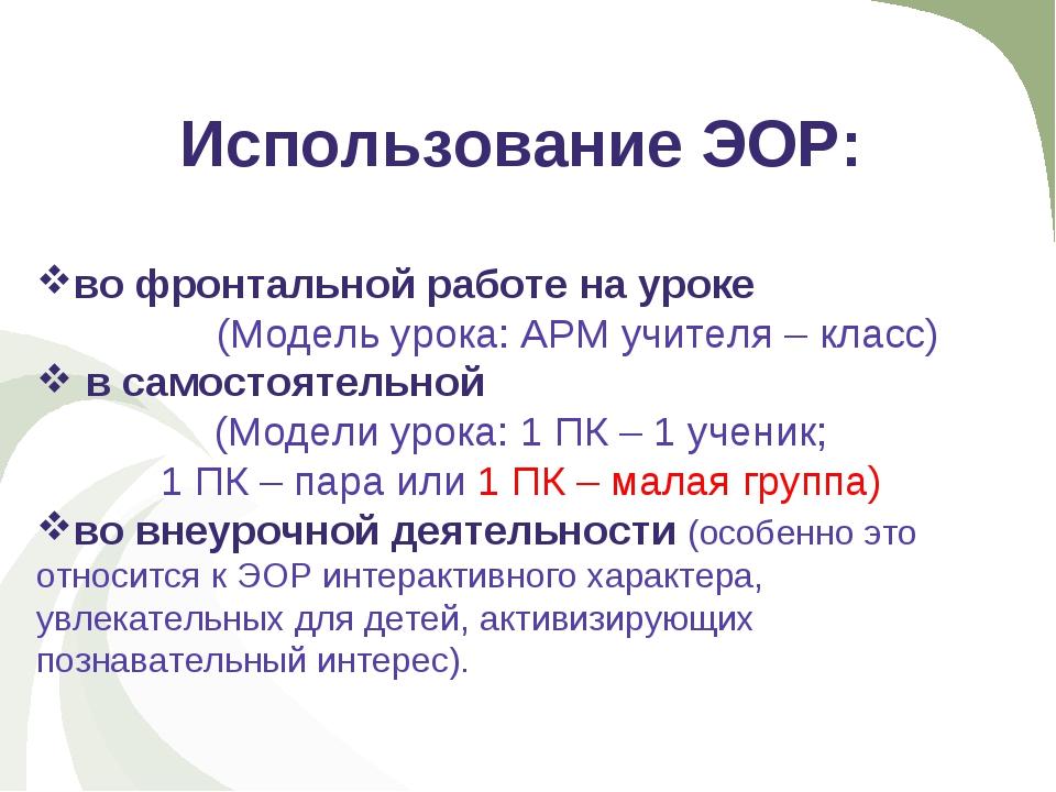 Использование ЭОР: во фронтальной работе на уроке (Модель урока: АРМ учителя...