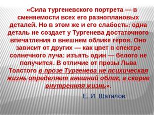 «Сила тургеневского портрета — в сменяемости всех его разноплановых деталей.