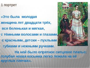 1 портрет «Это была молодая женщина лет двадцати трёх, вся беленькая и мягкая