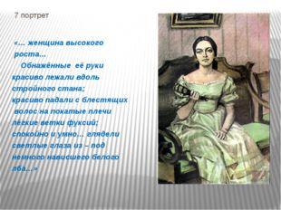 7 портрет «… женщина высокого роста… Обнажённые её руки красиво лежали вдоль