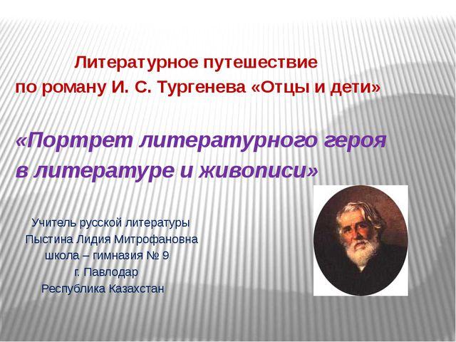 Литературное путешествие по роману И. С. Тургенева «Отцы и дети» «Портрет ли...