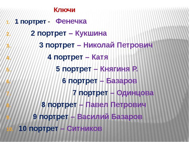 Ключи 1 портрет - Фенечка 2 портрет – Кукшина 3 портрет – Николай Петрович 4...