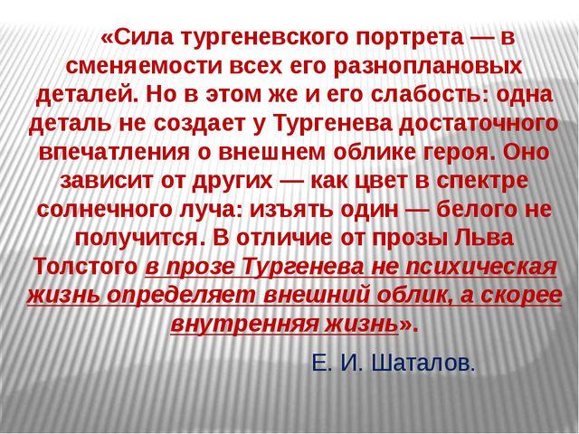 «Сила тургеневского портрета — в сменяемости всех его разноплановых деталей....