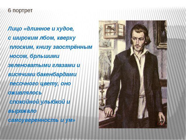 6 портрет Лицо «длинное и худое, с широким лбом, кверху плоским, книзу заостр...