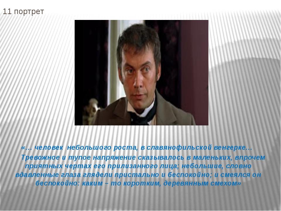 11 портрет «… человек небольшого роста, в славянофильской венгерке… Тревожное...