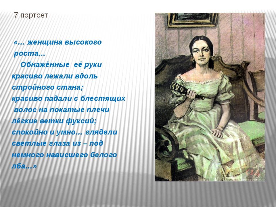 7 портрет «… женщина высокого роста… Обнажённые её руки красиво лежали вдоль...