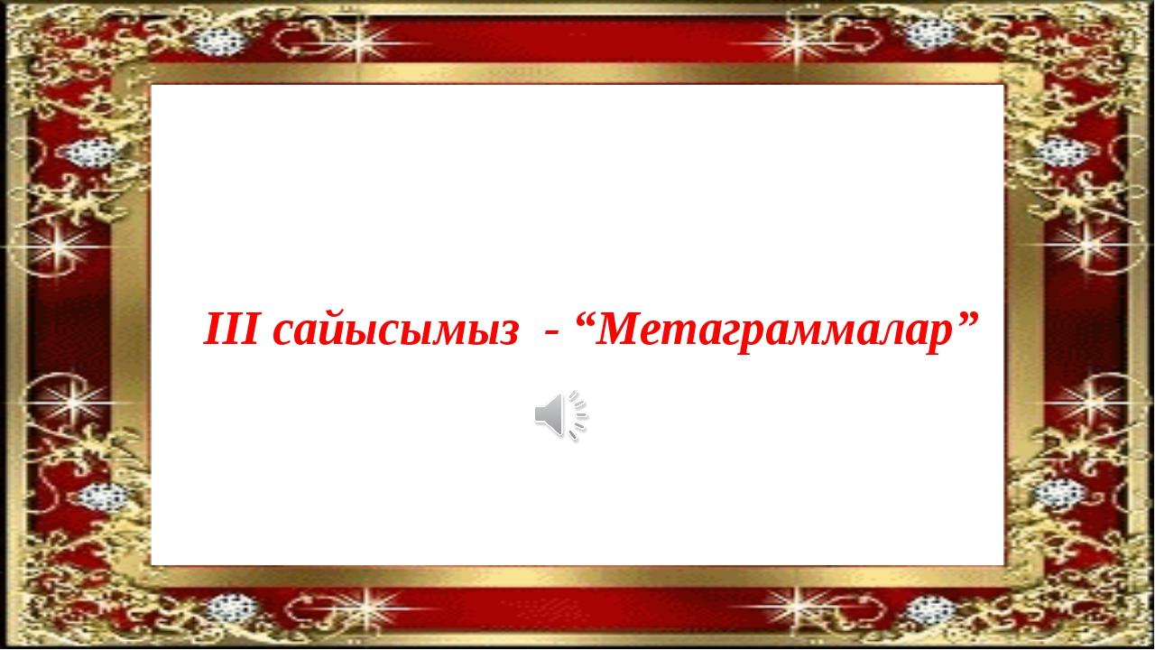 """ІІІ сайысымыз - """"Метаграммалар"""""""