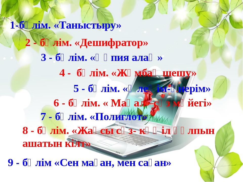 3- бөлім «Құпия алаң» 1 2 3 4 5 6 7 8 9 10