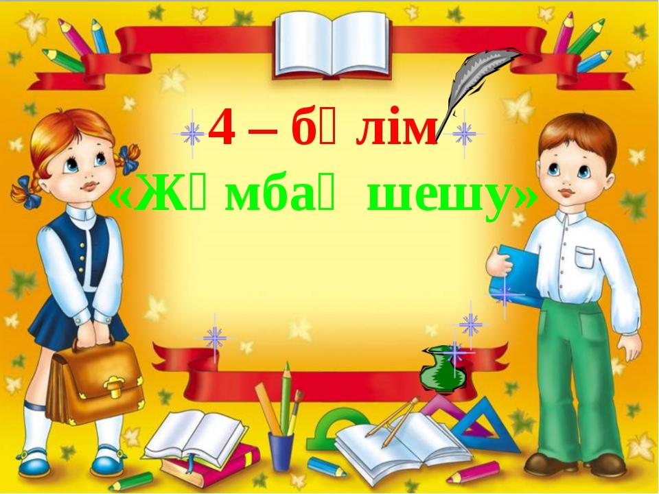 6 - бөлім «Мақал –сөз мәйегі»