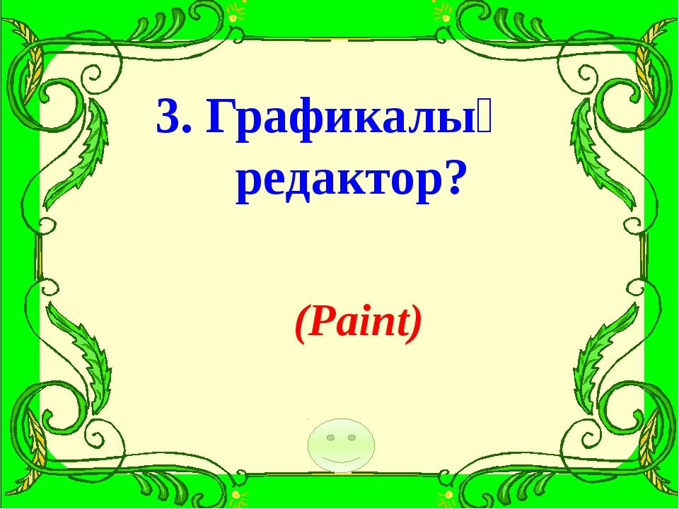 6. Жойылған нысандар орналасатын қапшық (себет-корзина)