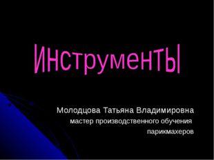 Молодцова Татьяна Владимировна мастер производственного обучения парикмахеров