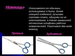 Ножницы- Отличаются от обычных, используемых в быту, более изящной отделкой,