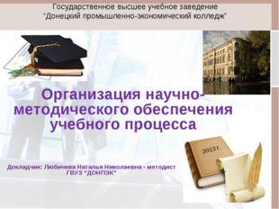 Организация научно-методического обеспечения учебного процесса Государственн