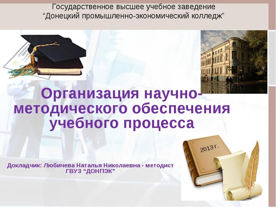 Организация научно-методического обеспечения учебного процесса Государственн...