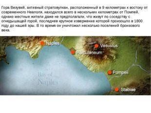 Гора Везувий, активный стратовулкан, расположенный в 9 километрах к востоку о