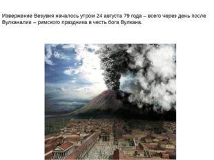 Извержение Везувия началось утром 24 августа 79 года – всего через день после