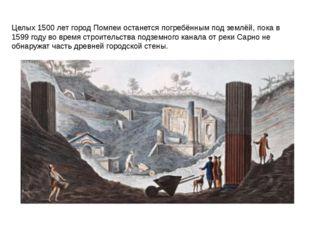 Целых 1500 лет город Помпеи останется погребённым под землёй, пока в 1599 год