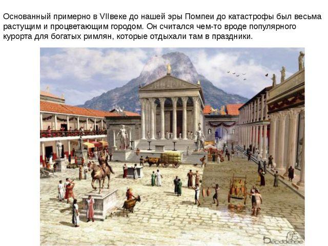 Основанный примерно в VIIвеке до нашей эры Помпеи до катастрофы был весьма ра...