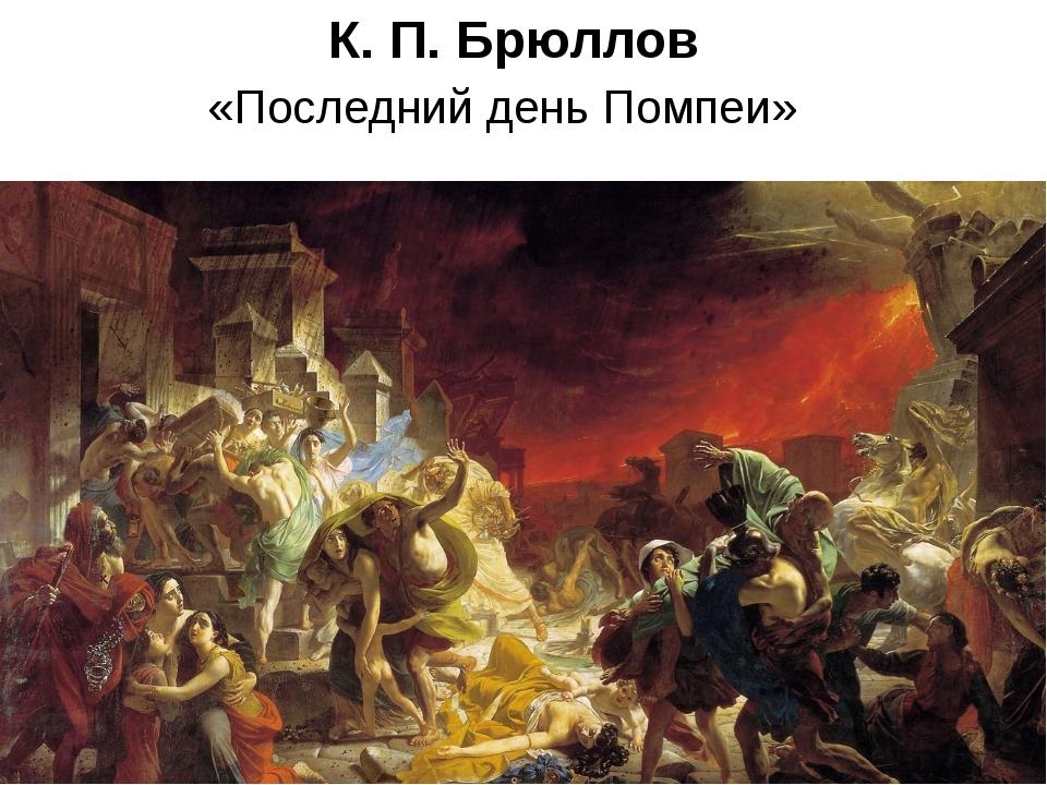 К. П. Брюллов «Последний день Помпеи»