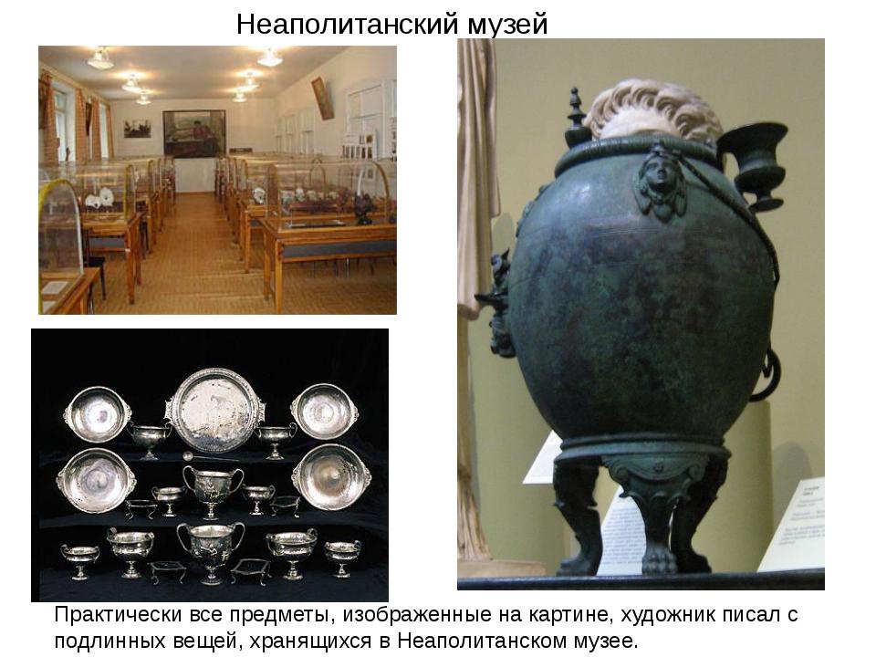 Неаполитанский музей Практически все предметы, изображенные на картине, худож...