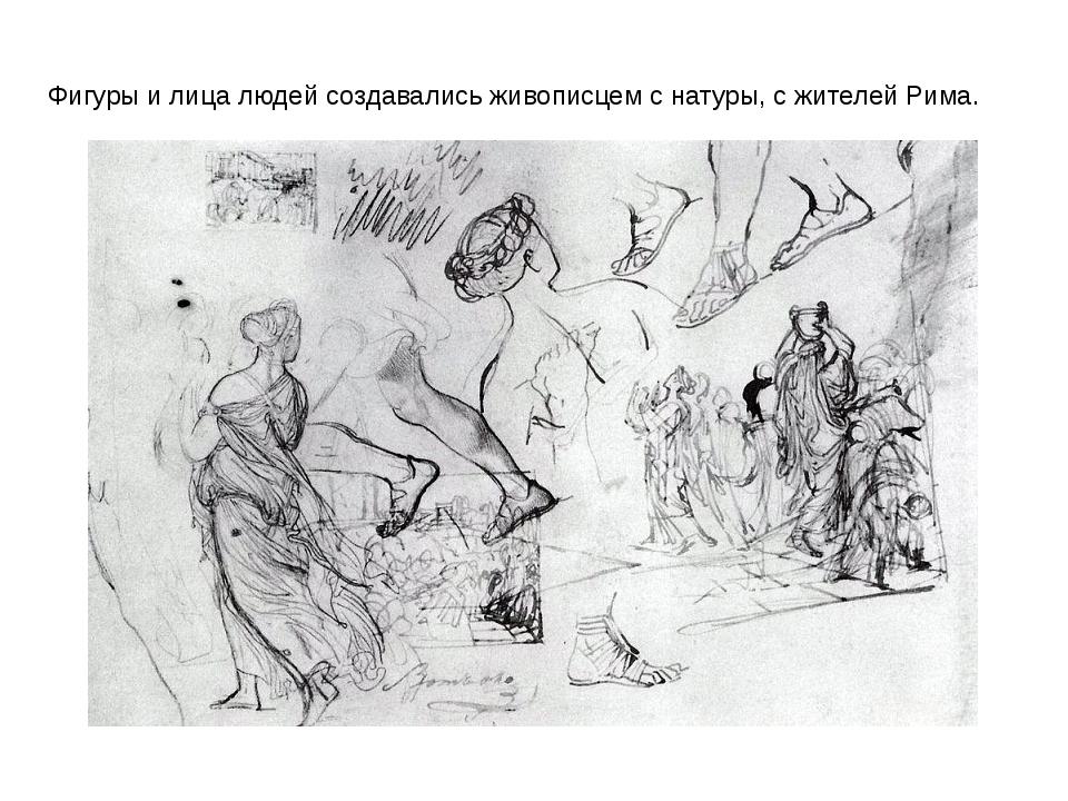 Фигуры и лица людей создавались живописцем с натуры, с жителей Рима.