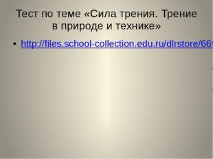 Тест по теме «Сила трения. Трение в природе и технике» http://files.school-co