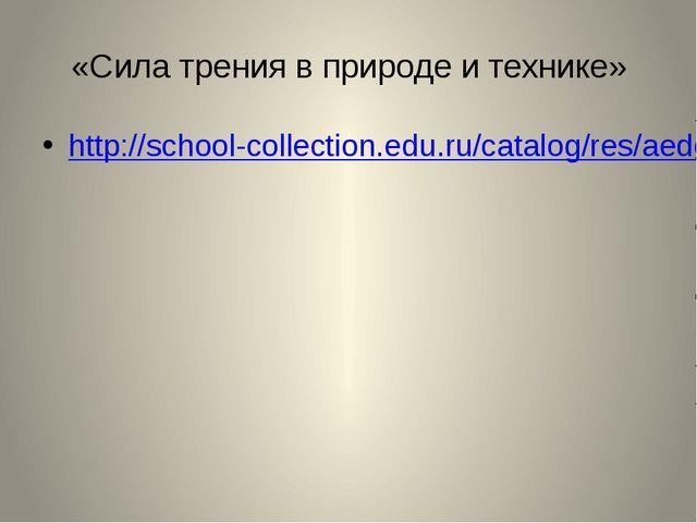 «Сила трения в природе и технике» http://school-collection.edu.ru/catalog/res...