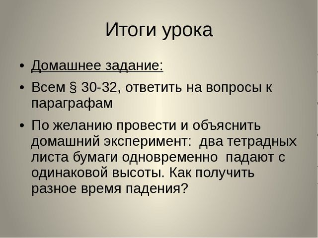Итоги урока Домашнее задание: Всем § 30-32, ответить на вопросы к параграфам...