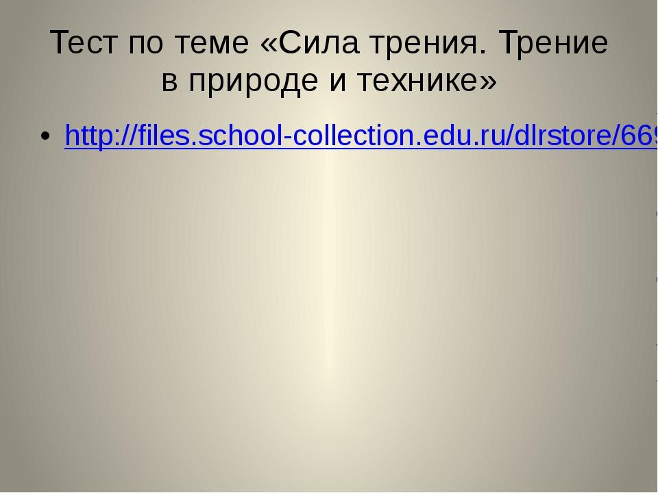 Тест по теме «Сила трения. Трение в природе и технике» http://files.school-co...