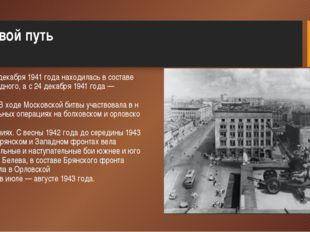 Боевойпуть Сначаладекабря1941годанаходиласьвсоставеЮго-Западного,а