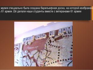 Для музея специально была создана барельефная доска, на которой изображен пут