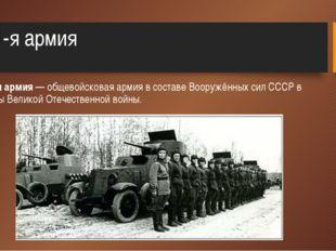 61-я армия— общевойсковая армия в составе Вооружённых сил СССР в годы Велико