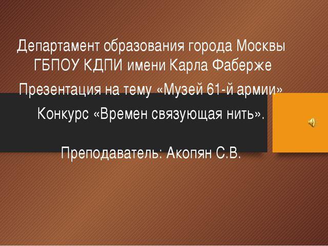 Департамент образования города Москвы ГБПОУ КДПИ имени Карла Фаберже Презента...