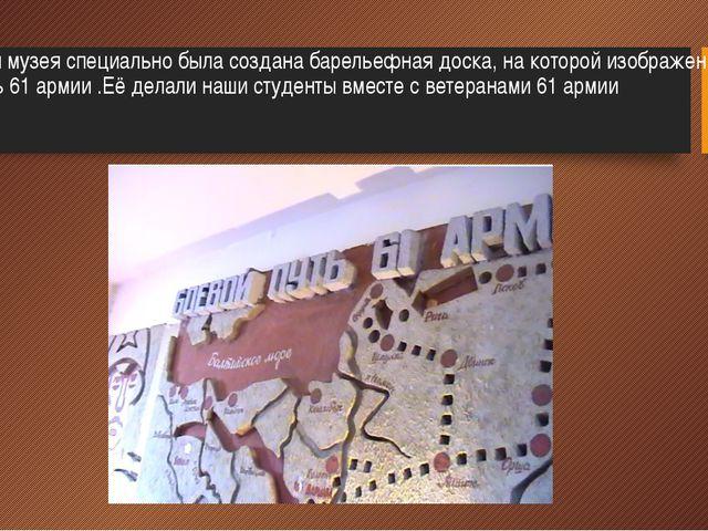Для музея специально была создана барельефная доска, на которой изображен пут...