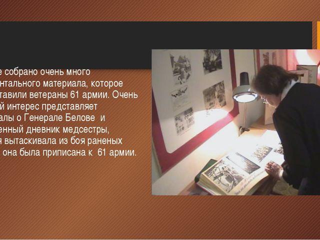В музее собрано очень много документального материала, которое предоставили в...
