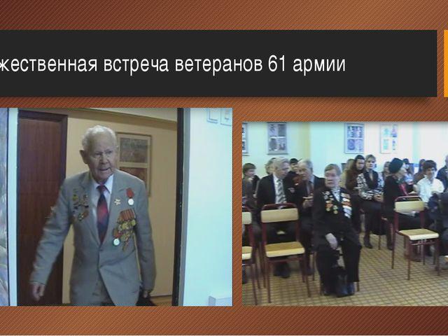 Торжественная встреча ветеранов 61 армии