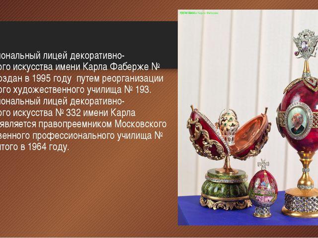 Профессиональный лицей декоративно-прикладного искусства имени Карла Фаберже...