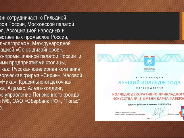 Колледж сотрудничает с Гильдией ювелиров России, Московской палатой ремесел,...