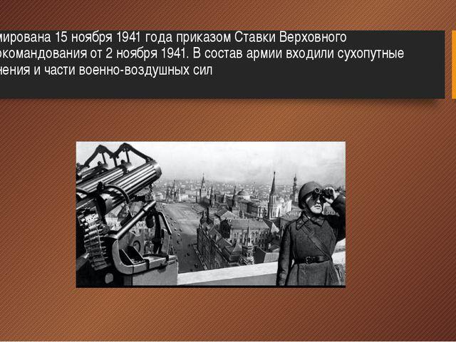Сформирована 15 ноября 1941 года приказом Ставки Верховного Главнокомандовани...