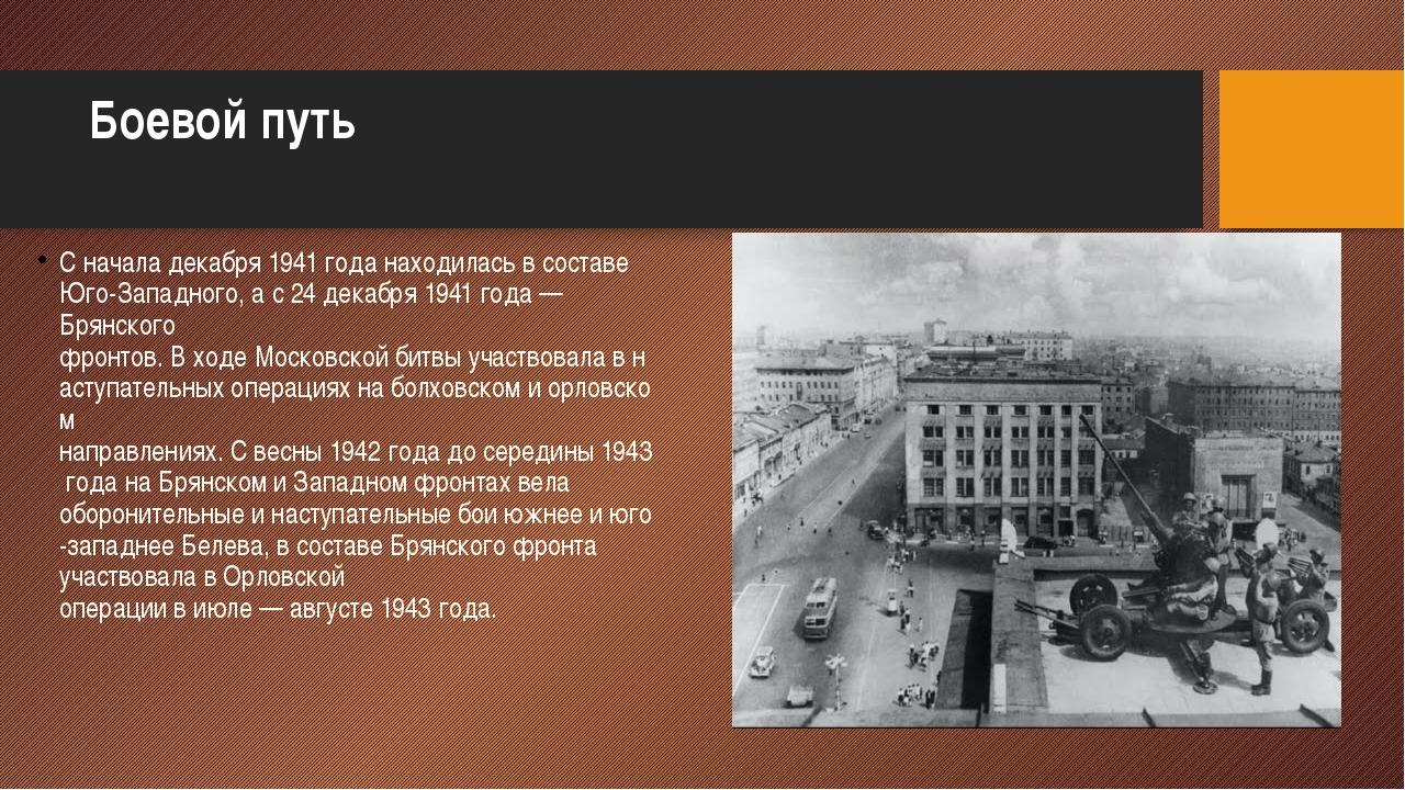 Боевойпуть Сначаладекабря1941годанаходиласьвсоставеЮго-Западного,а...