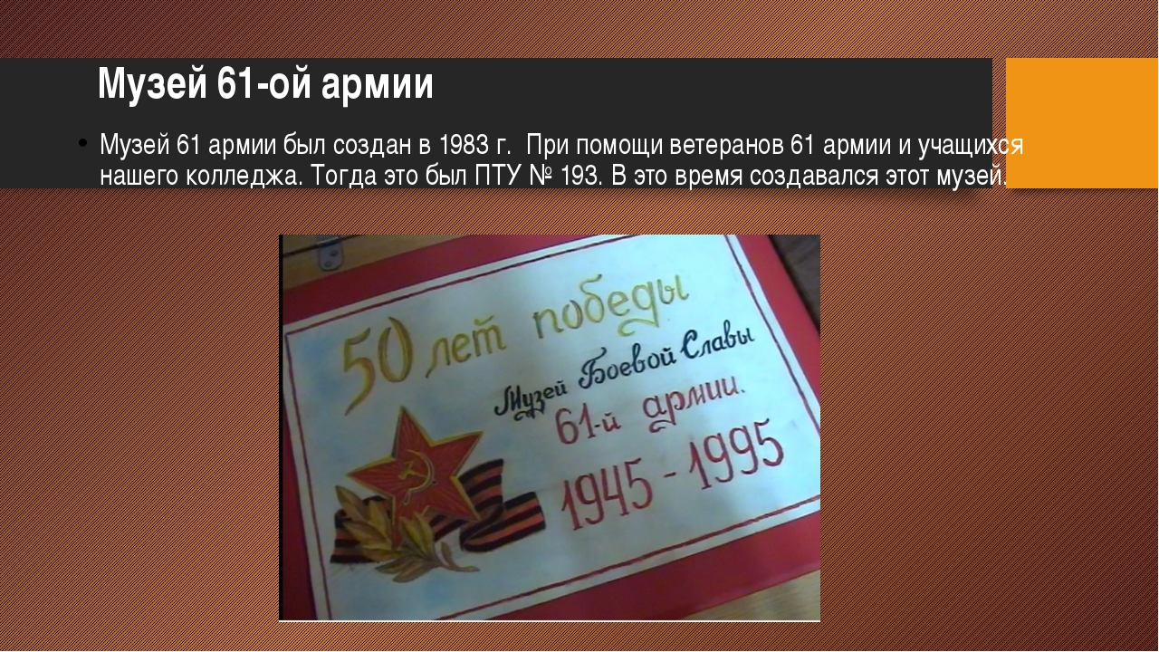 Музей 61 армии был создан в 1983 г. При помощи ветеранов 61 армии и учащихся...